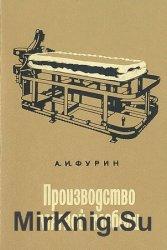 Производство мягкой мебели (2-е издание)