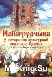 Навагрудчына ў гістарычна-культурнай спадчыне Еўропы (да 600-годдзя Грунвальдскай бітвы)