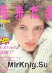 Keito Dama 052 1989 Winter