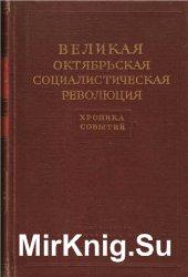 Великая Октябрьская Социалистическая Революция. Хроника событий. Том четвертый. 12 сентября - 25 октября 1917 года