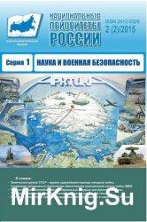 Наука и военная безопасность №2 (2015)