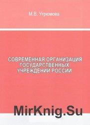Современная организация государственных учреждений России
