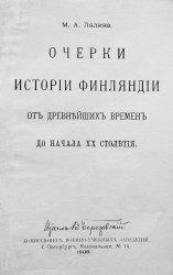 Очерки исторiи Финляндiи отъ древнъйшихъ временъ до начала XX столътiя