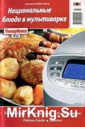 Поварешка №23 (2015). Национальные блюда в мультиварке