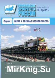 Наука и военная безопасность №3 (2015)