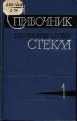 Справочник по производству стекла, в 2-х томах