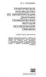 Практическое руководство по интерпретации диаграмм геофизических методов исследования скважин