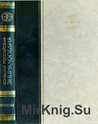 Большая Российская Энциклопедия: том