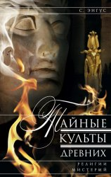 Тайные культы древних. Религии мистерий