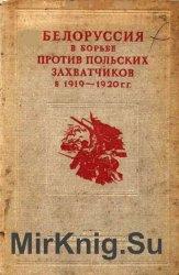 Белоруссия в борьбе против польских захватчиков в 1919-1920г.г