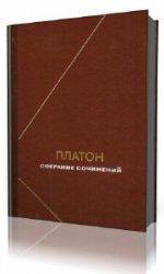 Платон - Собрание сочинений в четырех томах. Том 4  (Аудиокнига)