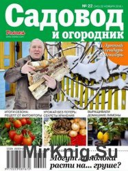 Садовод и огородник №22 2016