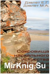Сокровища наскального искусства Северной и Центральной Азии