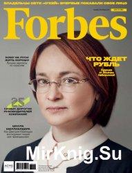Forbes №12 2016 Россия