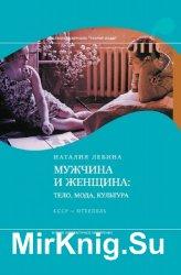 Мужчина и женщина Тело, мода, культура. СССР – оттепель