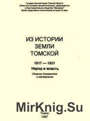 Из истории земли томской 1917-1921. Народ и власть