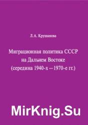 Миграционная политика СССР на Дальнем Востоке (середина 1940?х - 1970?е гг.)