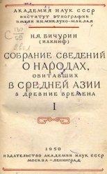 Собрание сведений о народах, обитавших в Средней Азии в древние времена Том I