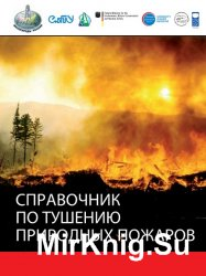 Справочник по тушению природных пожаров