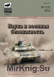 Наука и военная безопасность №2 (2016)