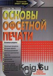 Основы офсетной печати