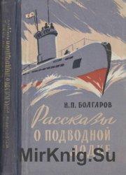Рассказы о подводной лодке