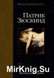 Зюскинд Патрик  - Сборник произведений (10 книг)