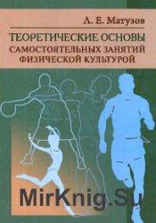 Теоретические основы самостоятельных занятий физической культурой