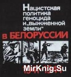 Нацистская политика геноцида и «выжженной земли» в Белоруссии (1941-1944)