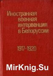 Иностранная военная интервенция в Белоруссии, 1917-1920