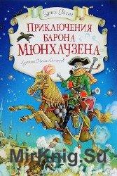 Приключения барона Мюнхгаузена (Аудиокнига), читает Плотников Б.