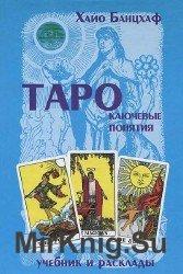 Таро: ключевые понятия. Учебник и расклады
