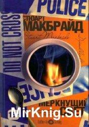 Макбрайд Стюарт - Сборник сочинений (5 книг)
