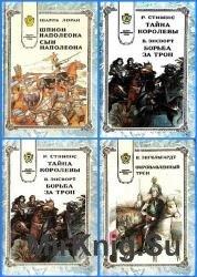 Шедевры исторической прозы (4 тома)