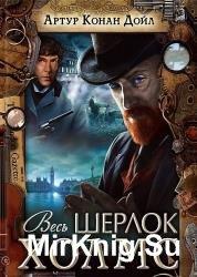Весь Шерлок Холмс. Цикл произведений из 9 книг