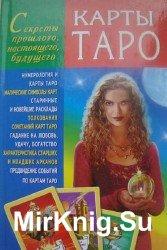 Карты Таро. Секреты прошлого, настоящего, будущего