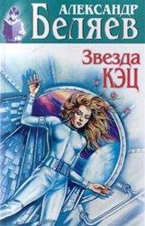 Беляев Александр - Собрание сочинений (45 томов)