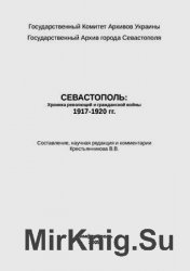 Севастополь: Хроника революций и гражданской войны 1917 - 1920 гг