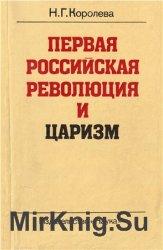 Первая российская революция и царизм. Совет министров России в 1905—1907 гг.