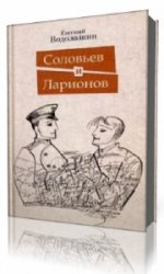 Соловьёв и Ларионов   (Аудиокнига)