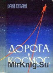 Дорога в космос. Рассказ лётчика-космонавта СССР