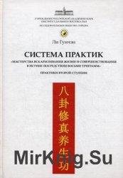 Система практик мастерства вскармливания жизни и совершенствования в истине посредством восьми триграмм