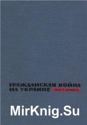 Гражданская война на Украине. 1918-1920: Сборник документов и материалов. В 3 т. Том 1. Кн. 2