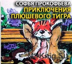 Приключения плюшевого тигра (Аудиокнига)