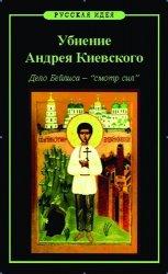 Убиение Андрея Киевского