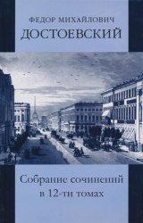 Ф.М. Достоевский. Собрание сочинений в 12 томах