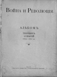 Война и революция. Альбом текущих событий 1914-1917 гг.