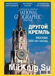 National Geographic №12 2016 Россия