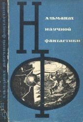 Альманах научной фантастики. Вып. 1-36 + 5 доп.