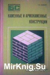 Каменные и армокаменные конструкции